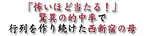 「怖いほど当たる!」驚異の的中率で行列を作り続けた、西新宿の母